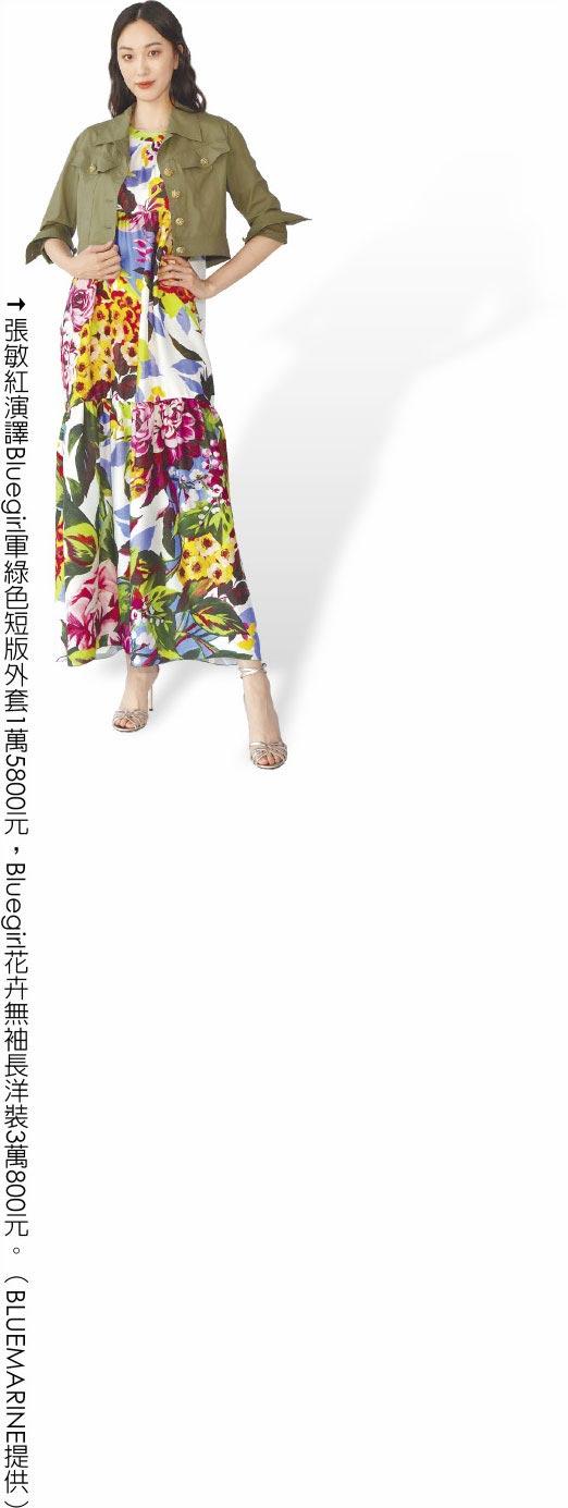 張敏紅演譯Bluegirl軍綠色短版外套1萬5800元,Bluegirl花卉無袖長洋裝3萬800元。(BLUEMARINE提供)