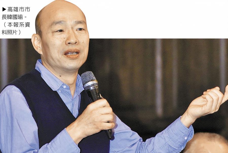 高雄市市長韓國瑜。(本報系資料照片)