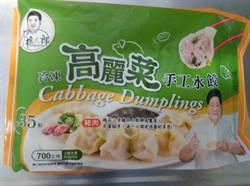 顏清標冷凍水餃 他現煮試吃只給2星 網友震驚了