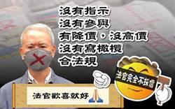 臉書PO心酸的橄欖故事喊冤   魏應充無奈:法官歡喜就好