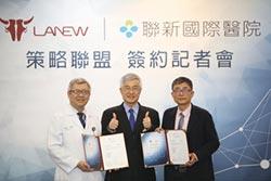 LA NEW智能量腳 創消費新模式 攜聯新國際醫院簽訂策略聯盟