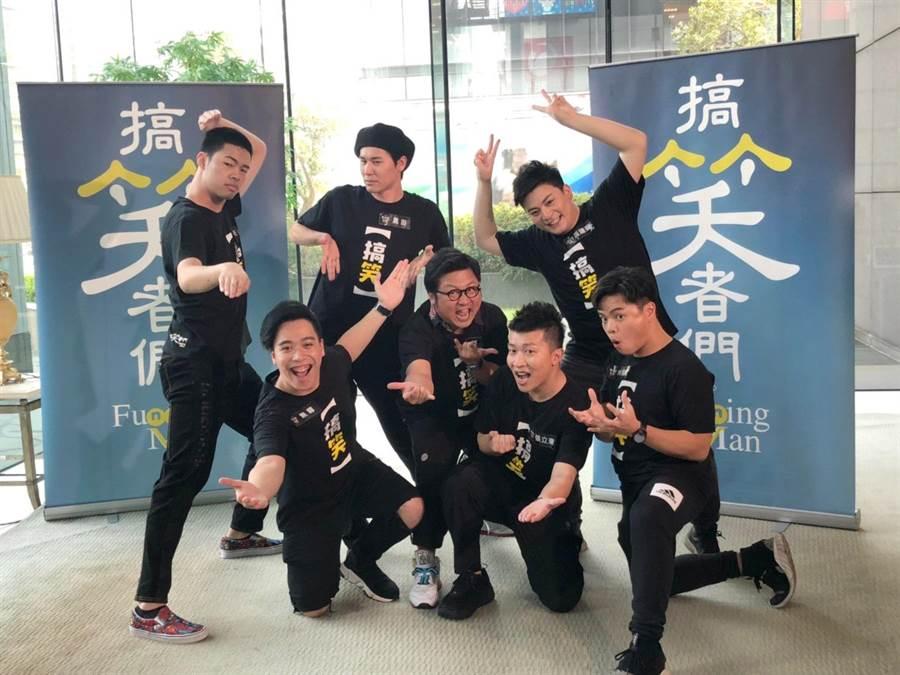 新生力軍納豆、風田等人加入「搞笑者們」團體。(圖片提供/怡佳娛樂)
