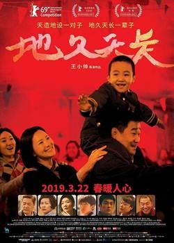 《地久天長》團隊獲「影響世界華人大獎」
