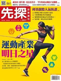 健康意識抬頭 運動產業成明日之星