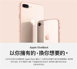 3月底截止 蘋果官網大推iPhone舊換新最高能省9395元
