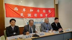 民調:逾四成民眾支持簽兩岸和平協議