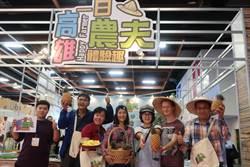 高市農業局參加台北國際春季旅展 行銷農村旅遊