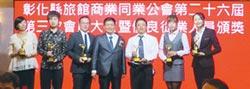 彰縣 六位旅館從業人員獲表揚
