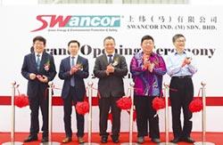 布局東南亞 上緯 馬來西亞生產基地開幕