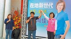 屏議長之女周佳琪 宣布參選立委