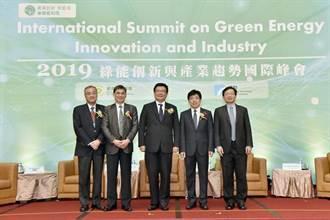 工研院綠能創新與產業趨勢國際峰會 剖析新能源創投商機