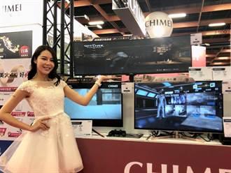 奇美集團旗下奇美家電參展主打86吋4K大電視