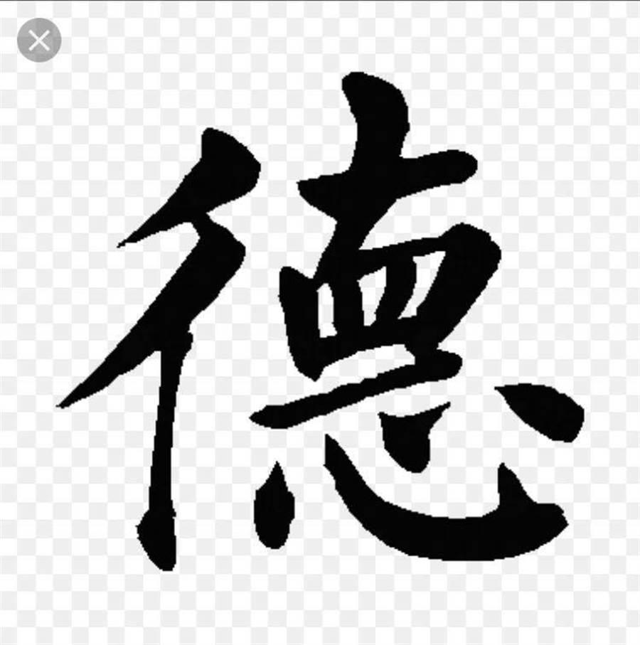 名嘴謝寒冰幫前行政院長賴清德測字。德字拆開來是:彳、𠂇、四、一、心。彳是慢慢走,𠂇有輔佐與違背兩種意思。(謝寒冰臉書)