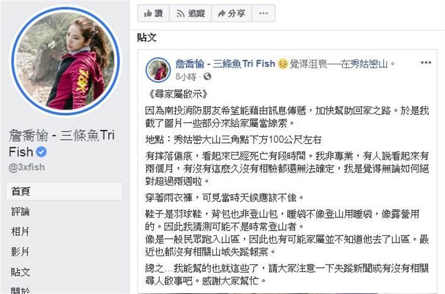 秀姑巒山發現不知名遺體,知名登山客「三條魚」詹喬愉在臉書發文協尋家屬。(截自《詹喬愉 - 三條魚Tri Fish》臉書)