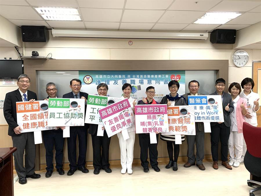 大同醫院長與台灣護師工會22日簽署「護理友善職場合作意向書」,勞動部與衛福部也派員見證。(柯宗緯攝)