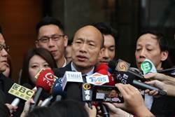 影》國民黨4月將啟動徵召 韓國瑜回應了