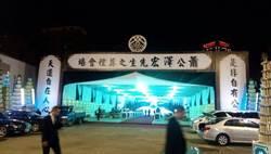 天道盟第三任盟主蕭澤宏明公祭 4百警嚴防滋事