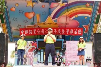 中鋼鋁業23週年廠慶 董座藍賢明與員眷淨灘護海洋