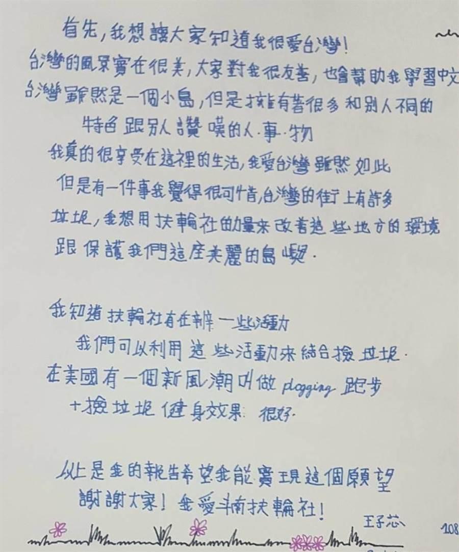 王子芯來台前完全不懂中文,短短七個月不僅能講流利中文,也寫得出工整的字。(周麗蘭攝)