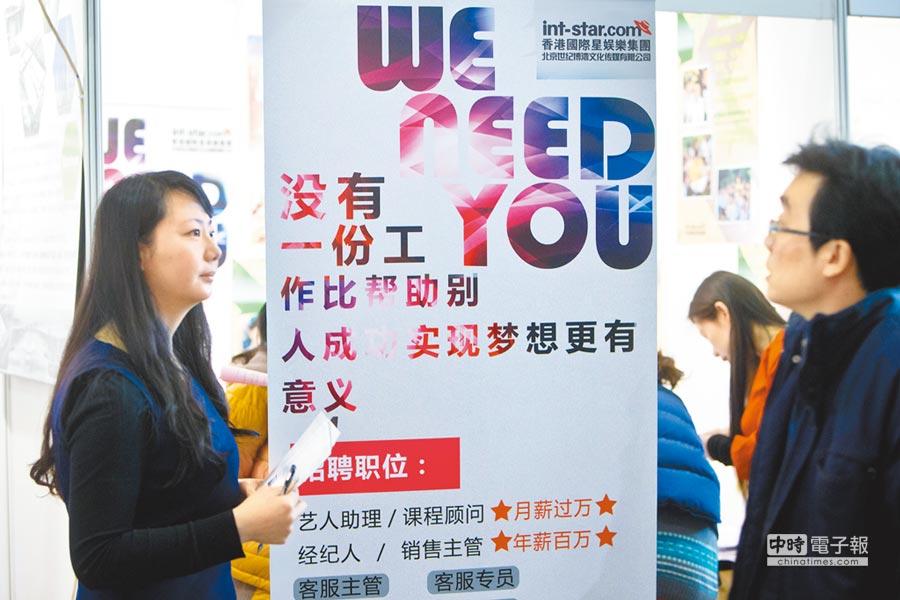 職場講求融入文化習慣的能力。圖為北京新春招聘會。(新華社資料照片)