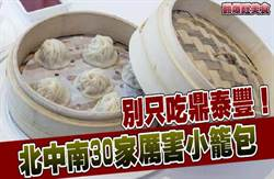 《翻爆旺美食》別只吃鼎泰豐!北中南30家厲害小籠包
