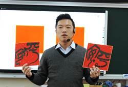 創意書法 泰國清邁學校來桃小取經