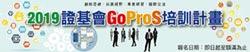 GoProS培訓計畫 報名至4月3日截止