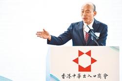 台灣政情國民黨一變再變-徵召韓國瑜 藍營想得多做少