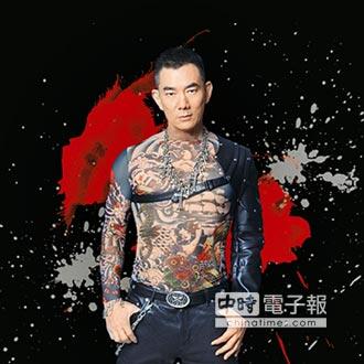 任賢齊「鐵漢柔情」秀刺青