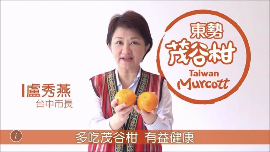 台中市長盧秀燕代言東勢茂谷柑,並拍攝影片強力推薦。(王文吉翻攝)