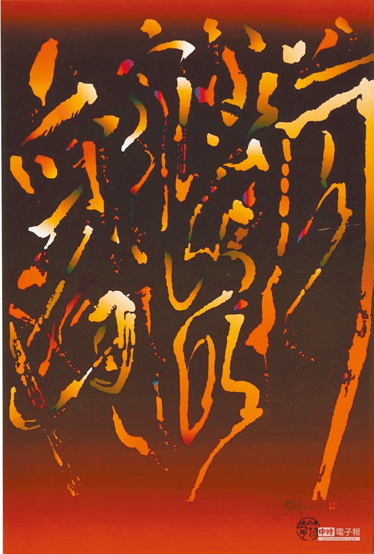 李錫奇「大書法系列」嘗試探索書法藝術的多重可能性。(本報資料照片)