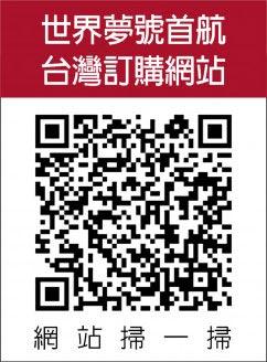 世界夢號首航台灣訂購網站網站掃一掃