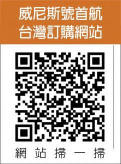 威尼斯號首航台灣訂購網站網站掃一掃