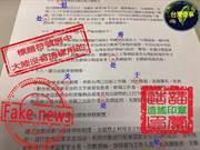 王浩宇秀簡體字公文造謠 大陸網友抓包造假