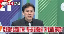 快評》韓衝經濟觸「兩岸深水區」綠狂扯後腿?