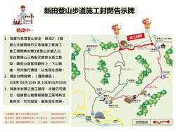 台中市新田2、3號登山步道災害復建工程、封閉施工