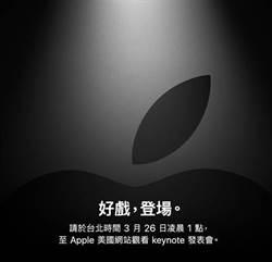 硬體新品提早曝光 蘋果春季發表會還有哪些重點?