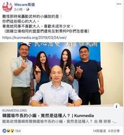 韓國瑜小編張席維遭誣指性侵 親綠粉專轉載後撤文
