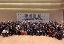 輔仁大學MGEM十周年晚宴 慶3項世界排名