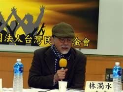 林濁水:初選都曾刀刀見骨 民進黨現在怕什麼?