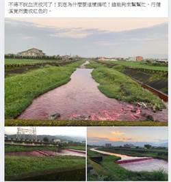 疑染劑汙染 宜蘭三星鄉行健溪被染紅