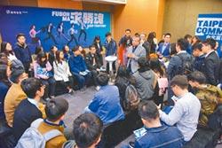 富邦擴大海外MA 首度赴韓人壽研習