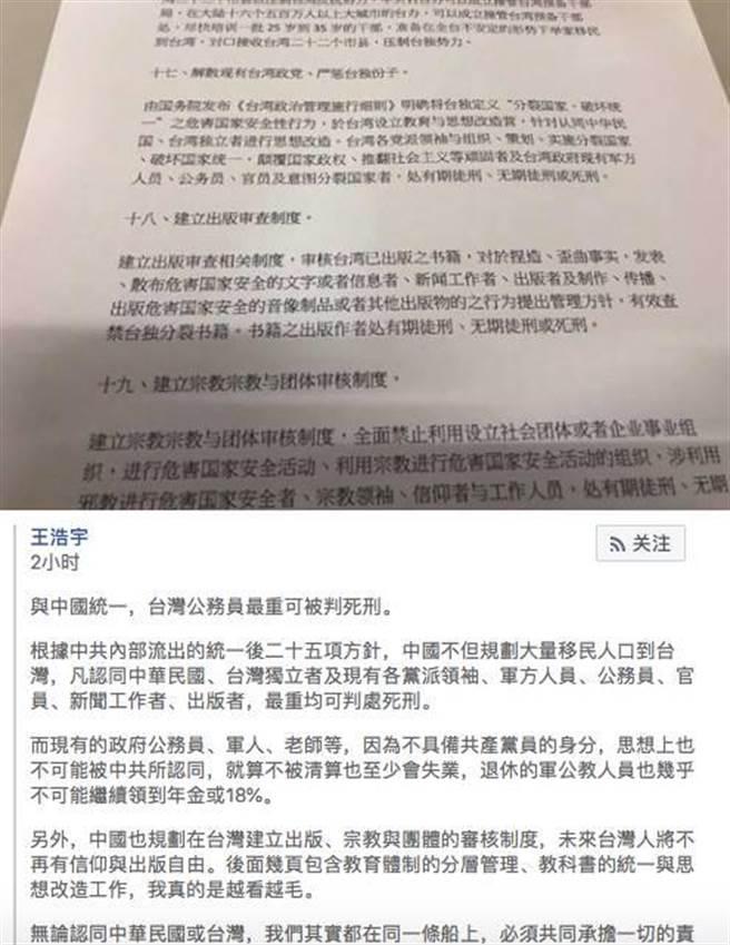 桃園市議員王浩宇,又有新招數!他在臉書秀出一張A4簡體字文件,稱「根據中共內部流出的統一後二十五項方針,與中國統一,台灣公務員最重可被判死刑。」被大陸網友抓包,多處簡體字和大陸使用習慣不符。(台灣傻事)