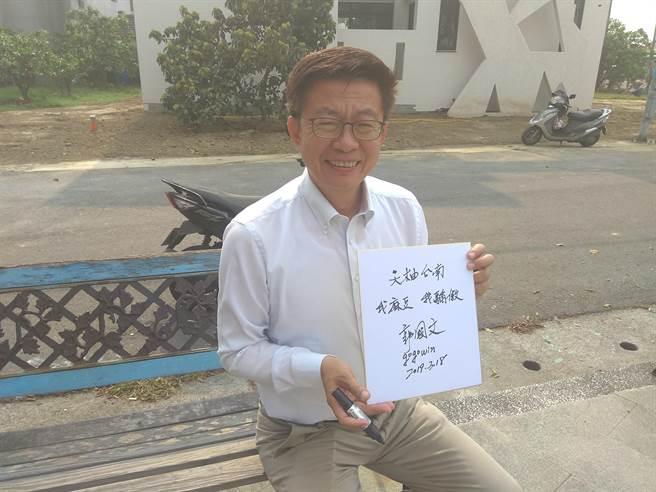 民進黨立委郭國文26日將至新營黨部領表,登記參選第10屆台南市第二選區立委。(劉秀芬攝)