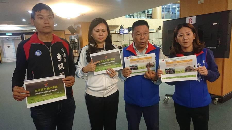 國民黨台南市議員李鎮國、林燕祝、蔡育輝與李中岑4人(左起)質疑地震善款未專款專用。(程炳璋攝)