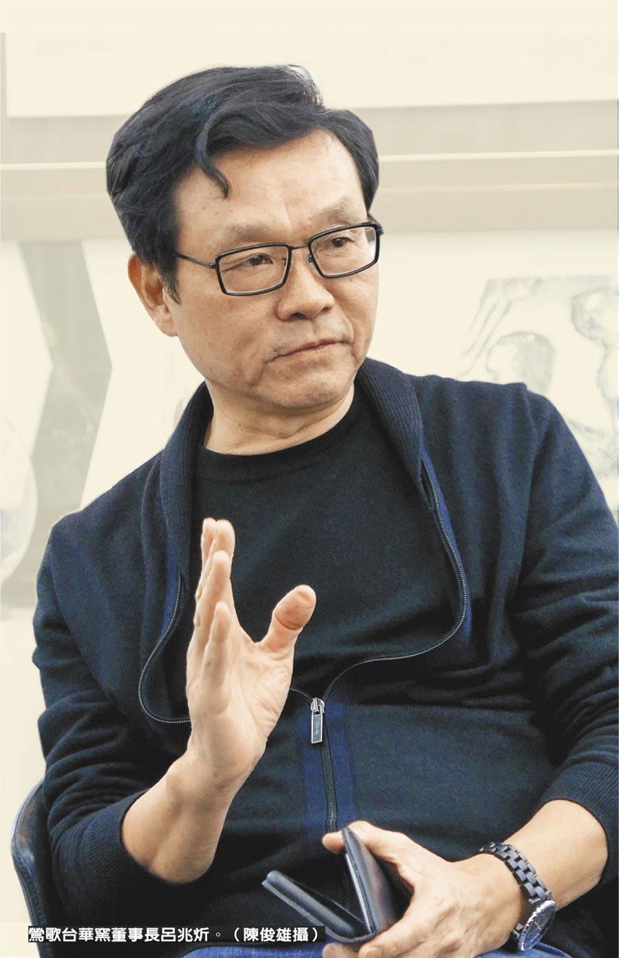 鶯歌台華窯董事長呂兆炘。(陳俊雄攝)