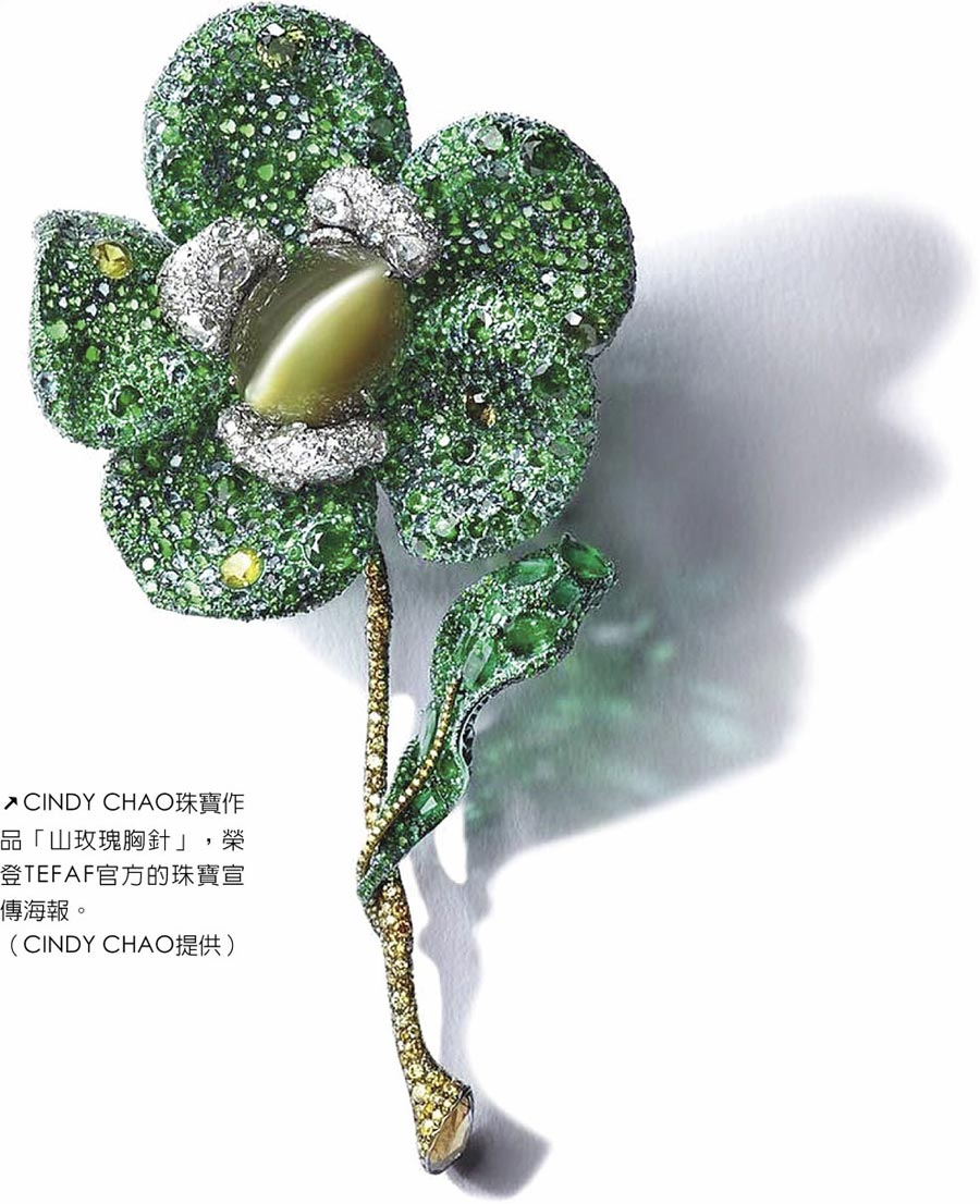 CINDY CHAO珠寶作品「山玫瑰胸針」,榮登TEFAF官方的珠寶宣傳海報。(CINDY CHAO提供)