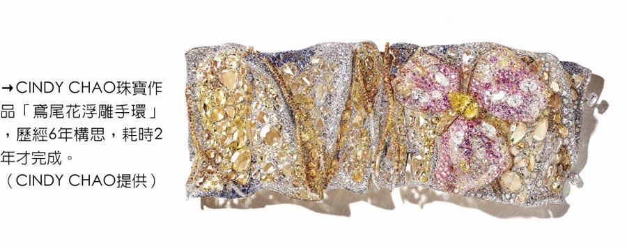 CINDY CHAO珠寶作品「鳶尾花浮雕手環」,歷經6年構思,耗時2年才完成。(CINDY CHAO提供)