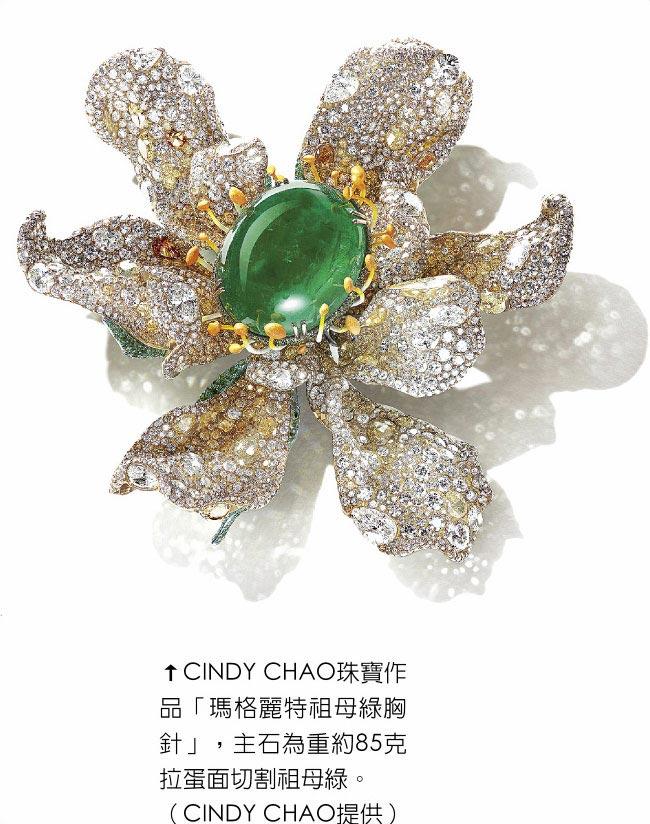 CINDY CHAO珠寶作品「瑪格麗特祖母綠胸針」,主石為重約85克拉蛋面切割祖母綠。(CINDY CHAO提供)