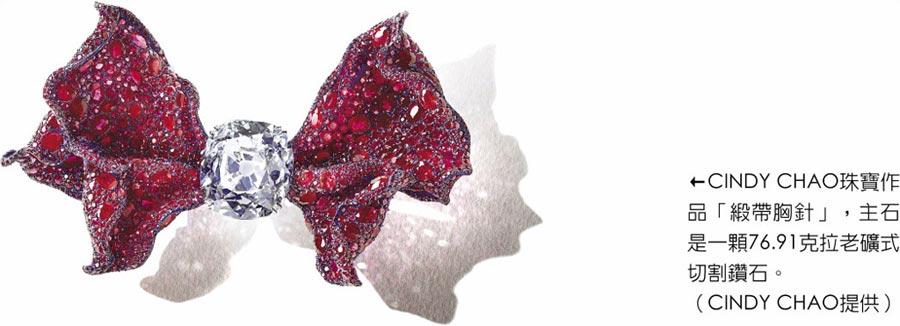 CINDY CHAO珠寶作品「緞帶胸針」,主石是一顆76.91克拉老礦式切割鑽石。(CINDY CHAO提供)